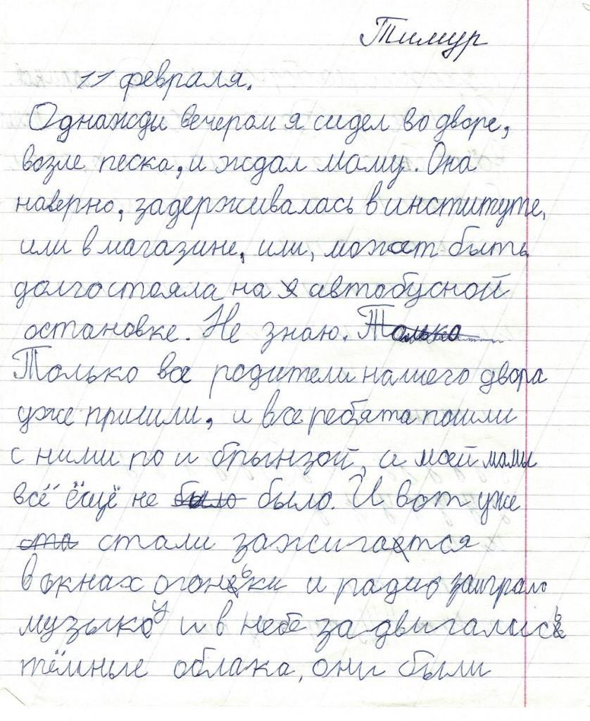 Центр подготовки к ЕГЭ, ОГЭ - курсы в Москве, Ново-Переделкино: «Красивый почерк» (каллиграфия) в Москве (Ново-Переделкино)